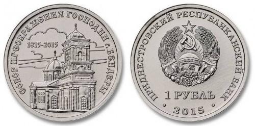 Приднестровье 1 рубль 2015 г. Собор Преображения UNC
