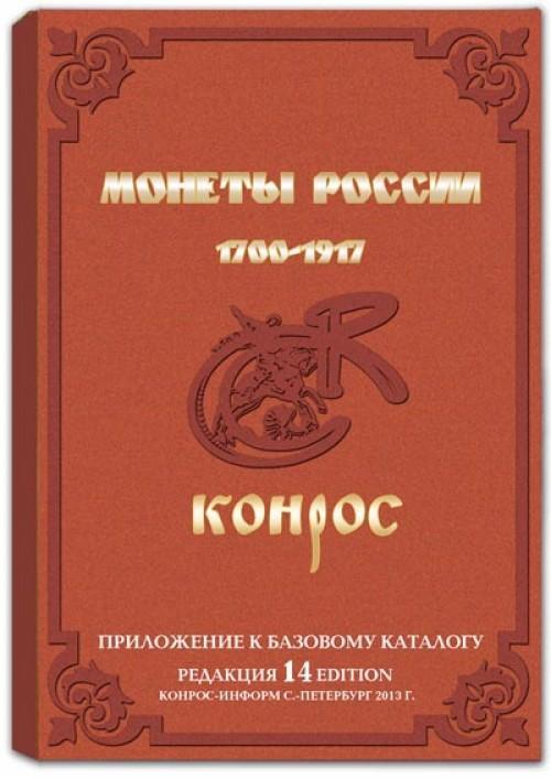 Конрос каталог справочник монет 1700-1917 годов цена.