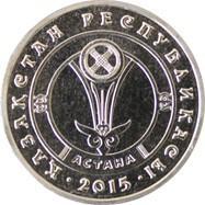 Казахстан 50 тенге - Астана 2015 UNC