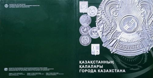 """Казахстан набор из 16 монет """"Города Казахстана"""" в альбоме"""