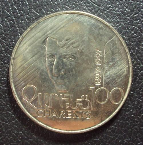 Армения 100 драм 1997 год Чаренц.