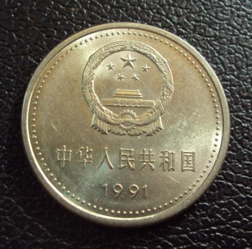 Китай 1 юань 1991 год 70 лет компартии 1935.