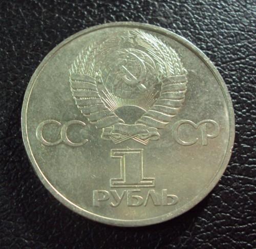 СССР 1 рубль 1981 год Дружба.
