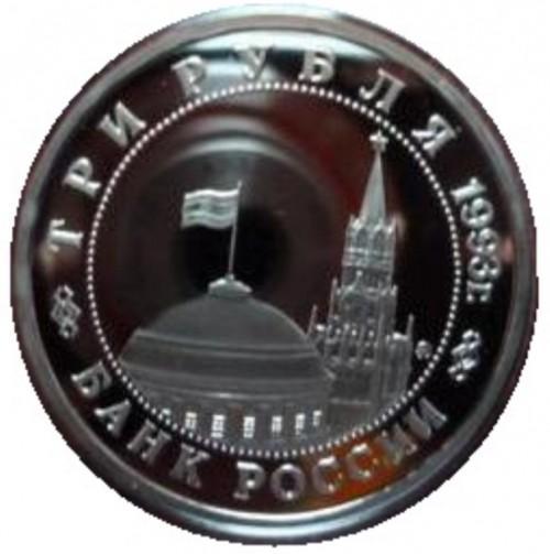 Россия 3 рубля 1993М года Сталинградская битва Proof
