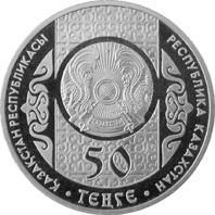 Сирко - 50 тенге 2014