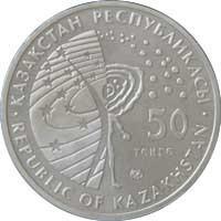Казахстан Выход человека в Космос 2006, 50 тенге