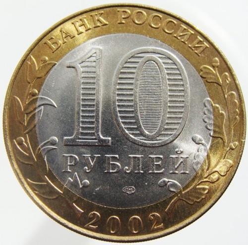 Россия, 10 рублей 2002 СПМД UNC года г. Кострома