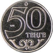 Казахстан 50 тенге - Шымкент 2015 UNC