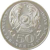 Казахстан Знак Алтын Кыран 2006, 50 тенге