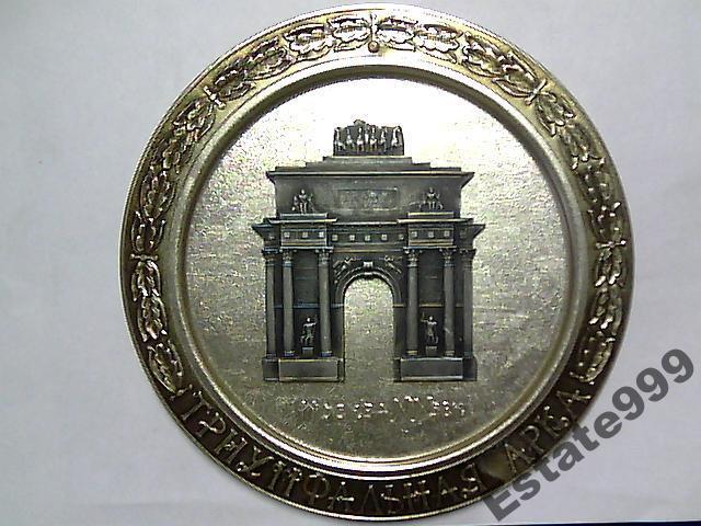 Триумфальная Арка.С надписью-Москва Х!Х век.