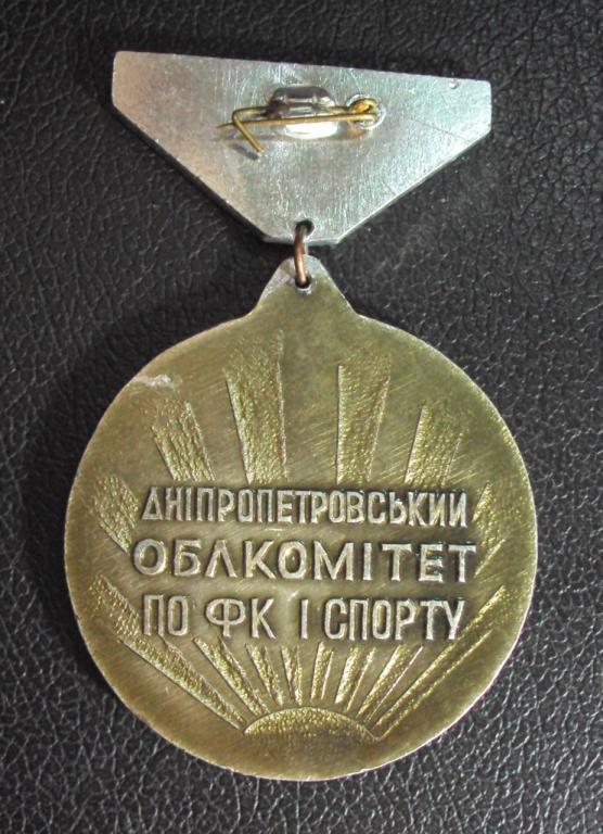 Днепропетровский облкомитет по ФК и спорту 2 место.