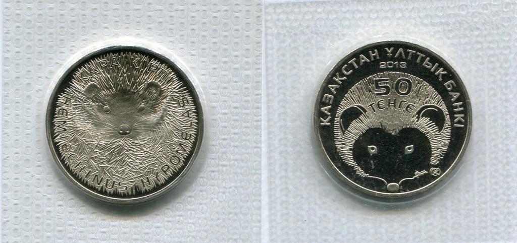 Казахстан 50 тенге 2013 г.  Длинноиглый ёж запайка