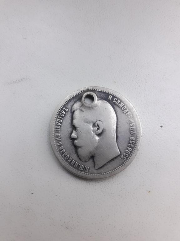 Монета Николай II 50 копеек 1896г