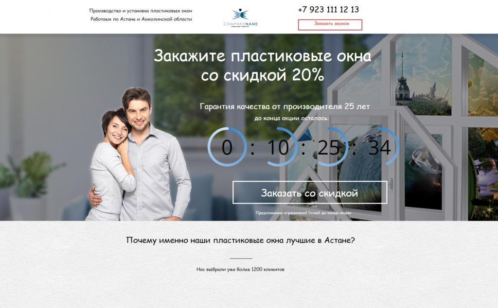 Сайт одностраничный для продажи окон