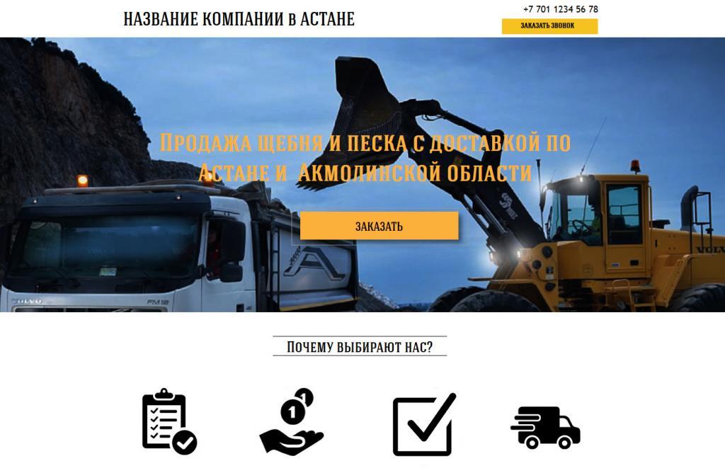 Сайт одностраничный по доставке щебня и песка