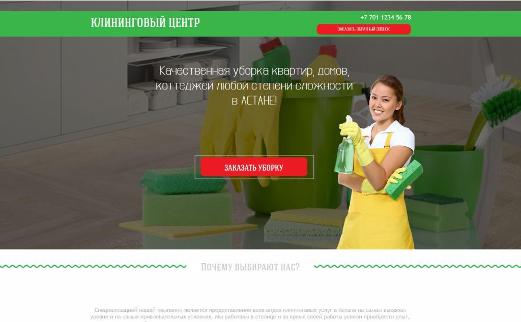 Сайт одностраничный для клининговых услуг