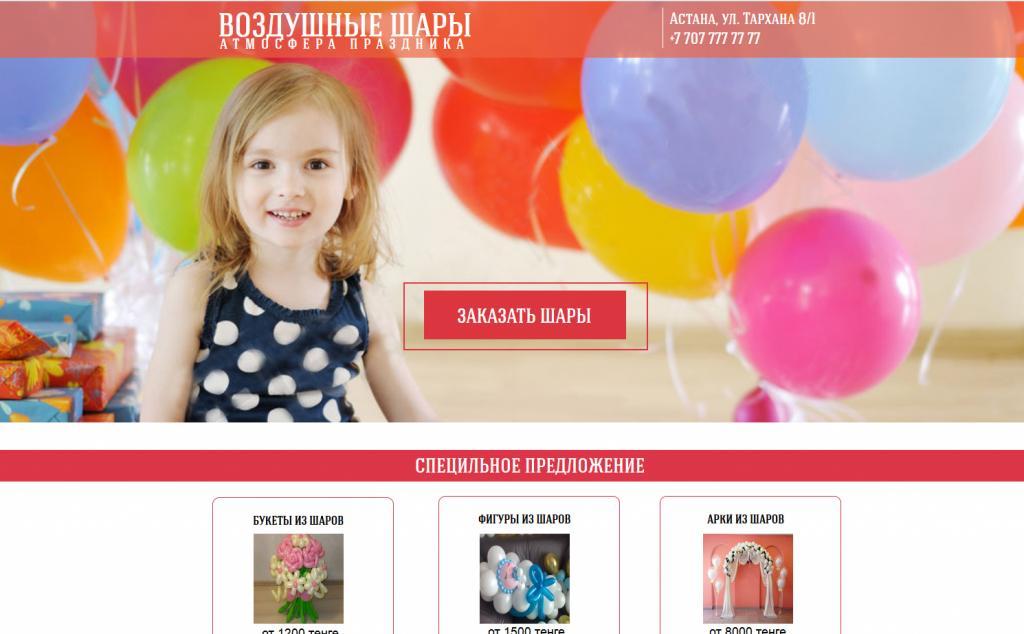 Сайт одностраничный для продажи гелевых шаров