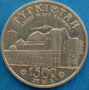 монета 50 тенге 1500 туркестан , 2000 года