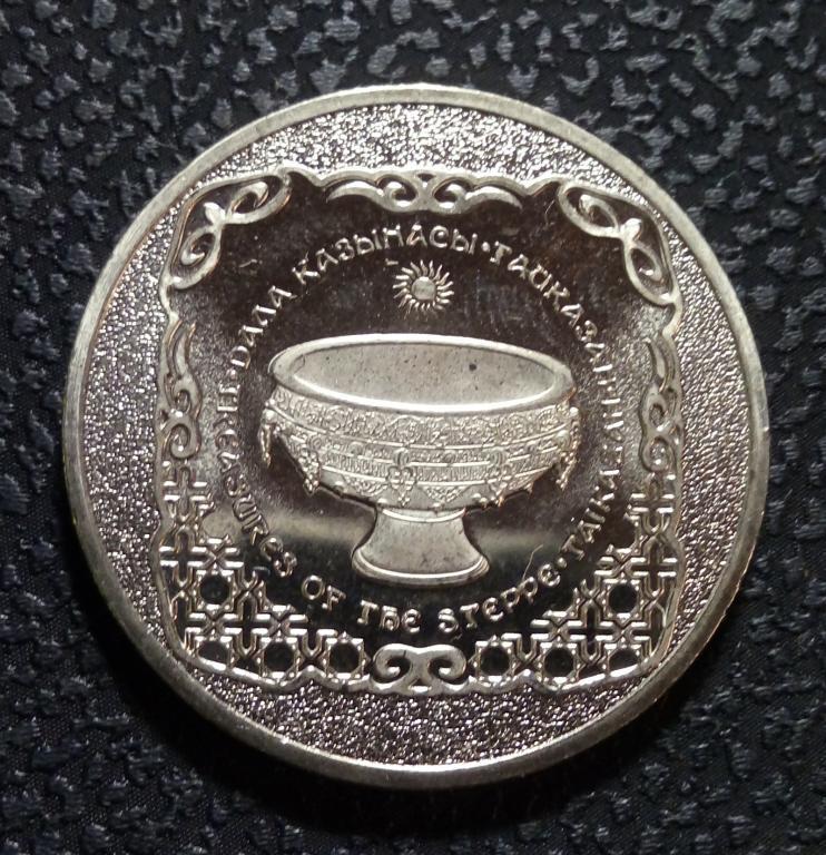 Тайказан. 50 тенге. Казахстан.