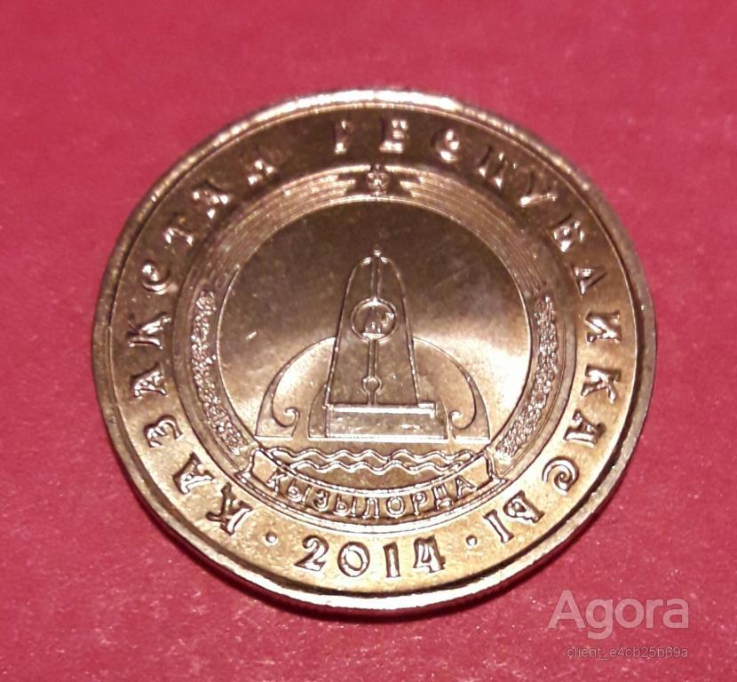 100 штук Кызылорда, монета 50 тг