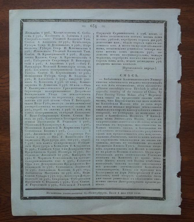Газета Русский инвалид 2 июля 1826 года оригинал
