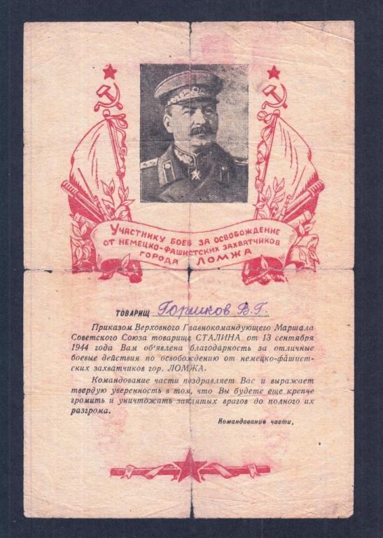 Благодарность Сталина 13.09.1944 город Ломжа.