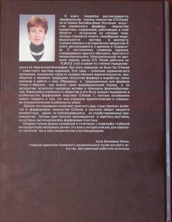 Каталог Фарфор Ольги Рапай