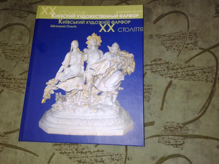 Каталог Киевский Художественный Фарфор ХХ столетия