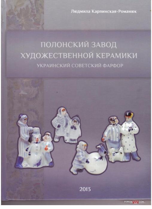 Каталог Полонский завод художественной керамики-Новие не читание