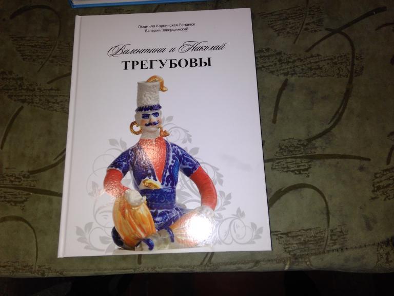 Каталог Корестенского завода-Альбом Валентина и Николай Трегубовы