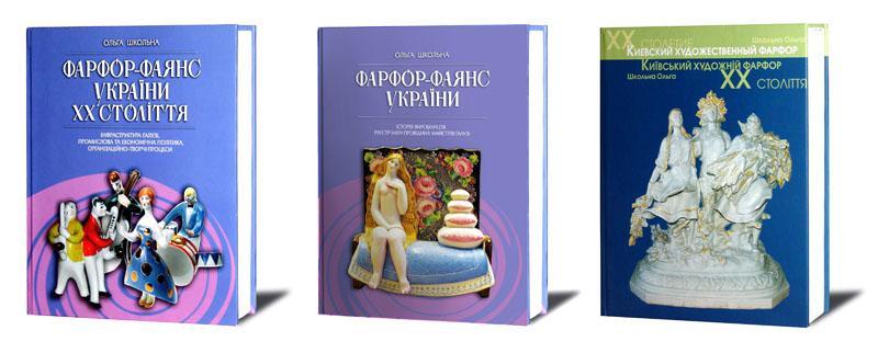 3 книги по фарфору 1 лотом