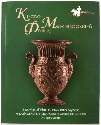 Киево-Межигирський фаянс