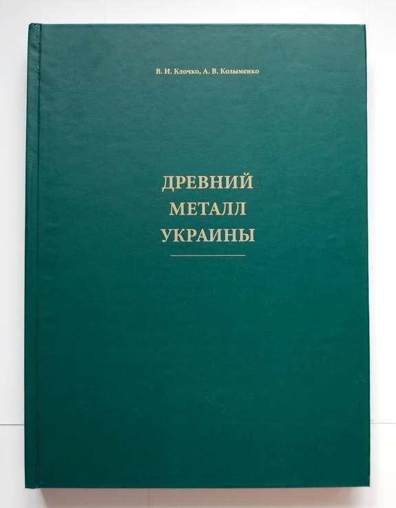 Древний Метал Украини