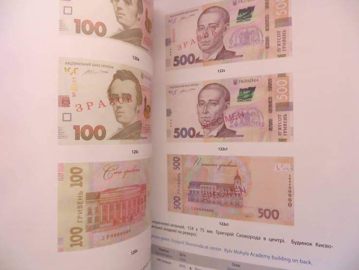 """Каталог """"Украинские бумажные деньги 1917-2017 """""""