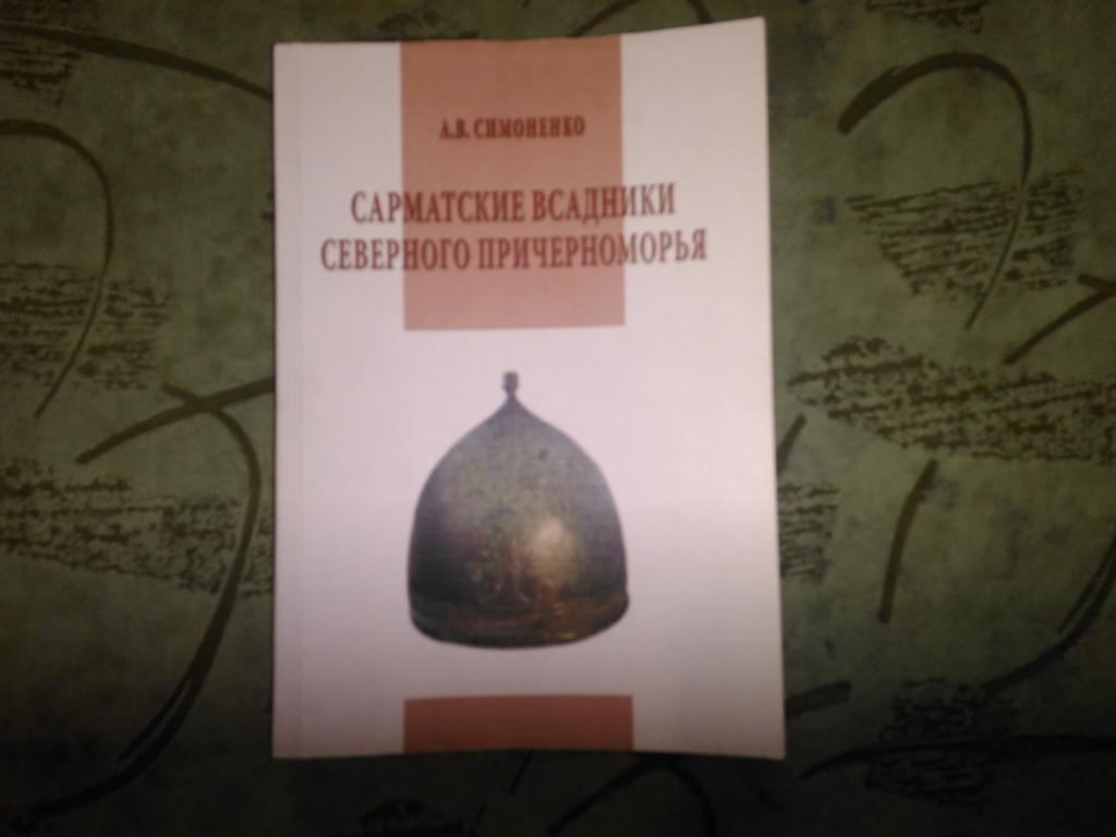 Сарматские всадники Северного Причерноморья-Археология