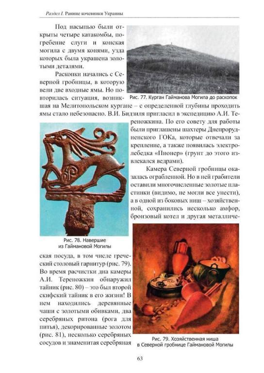 Кочевники Украини-Археология