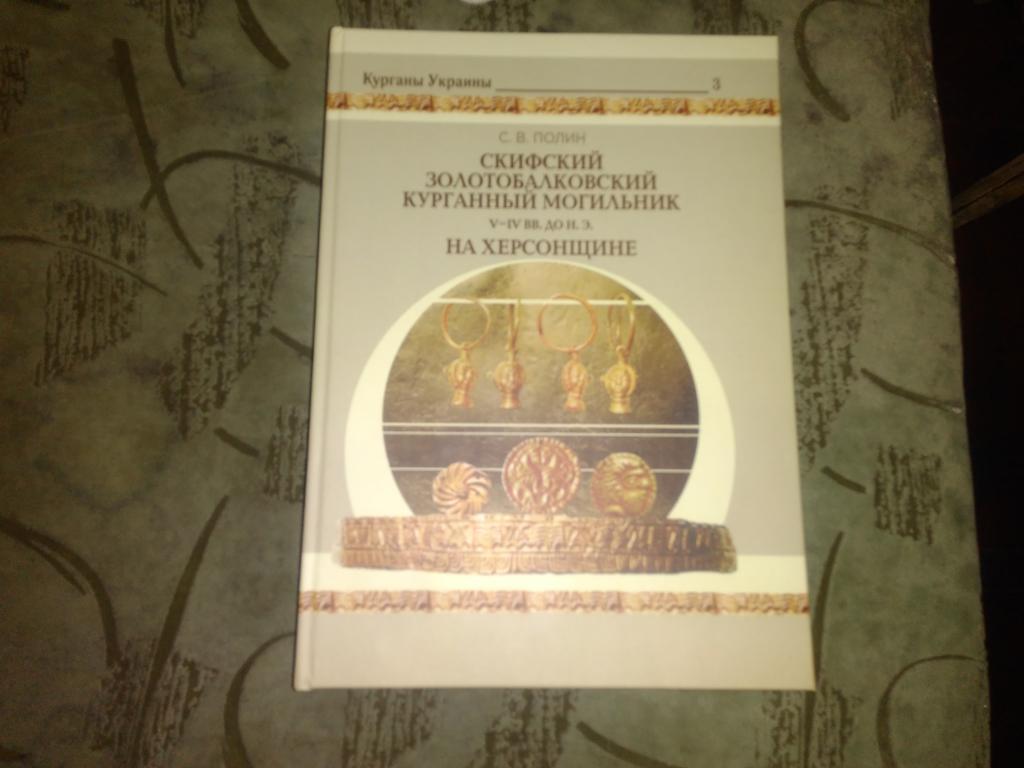 КУргани Украини 3 том-Скифский Золотобалковский курганный могильник V-IV
