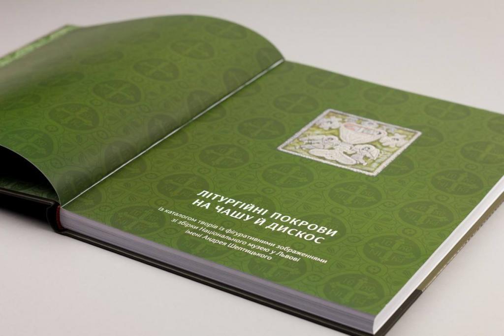 Літургійні покрови на чашу й дискос (із каталогом творів із фігуративними зображеннями зі збірки Нац