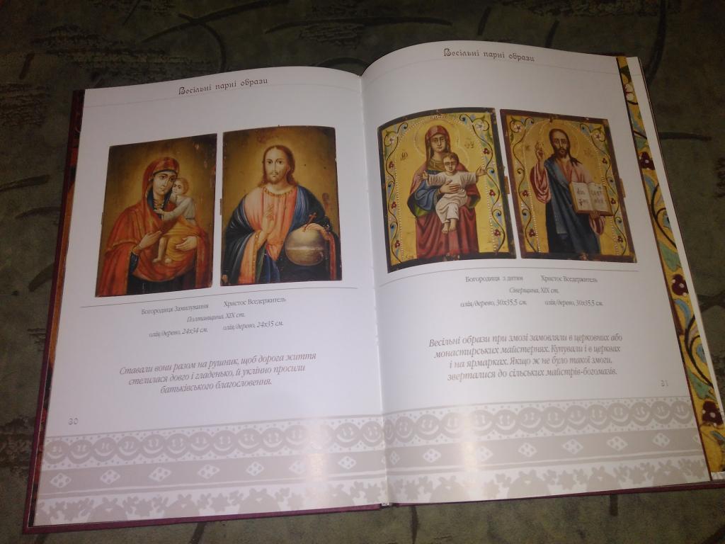Домашние обрядовые образы Украини