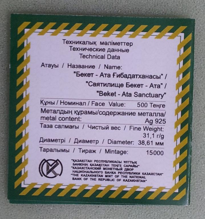 Казахстан Серебряная монета СВЯТИЛИЩЕ БЕКЕТ-АТА сертификат коробочка