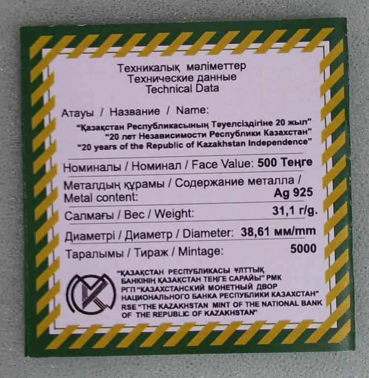 Казахстан Серебряная монета 20 ЛЕТ НЕЗАВИСИМОСТИ РЕСПУБЛИКИ КАЗАХСТАН сертификат коробочк