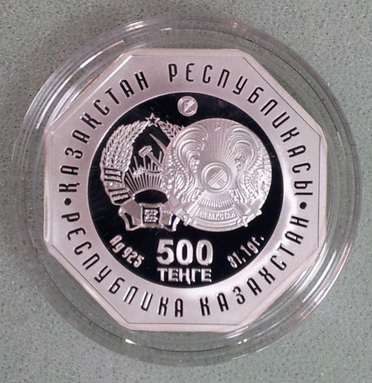 Казахстан Серебряная монета 100 ЛЕТ СО ДНЯ РОЖДЕНИЯ КУНАЕВА сертификат коробочк