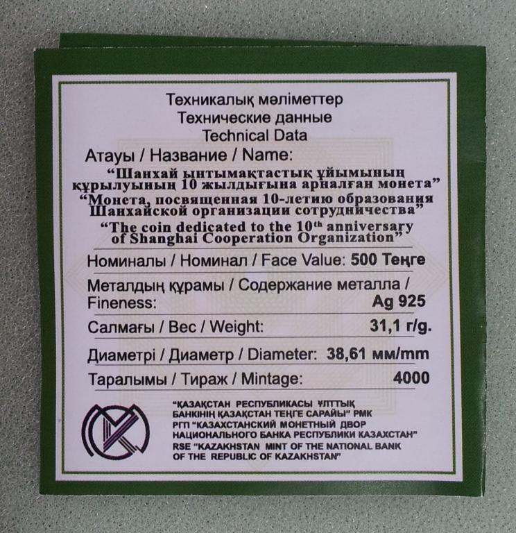 Казахстан Серебряная монета 10 ЛЕТ ОБРАЗОВАНИЯ ШОС сертификат коробочк