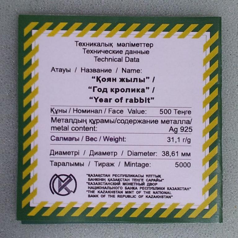 Казахстан Серебряная монета ГОД КРОЛИКА сертификат коробочка