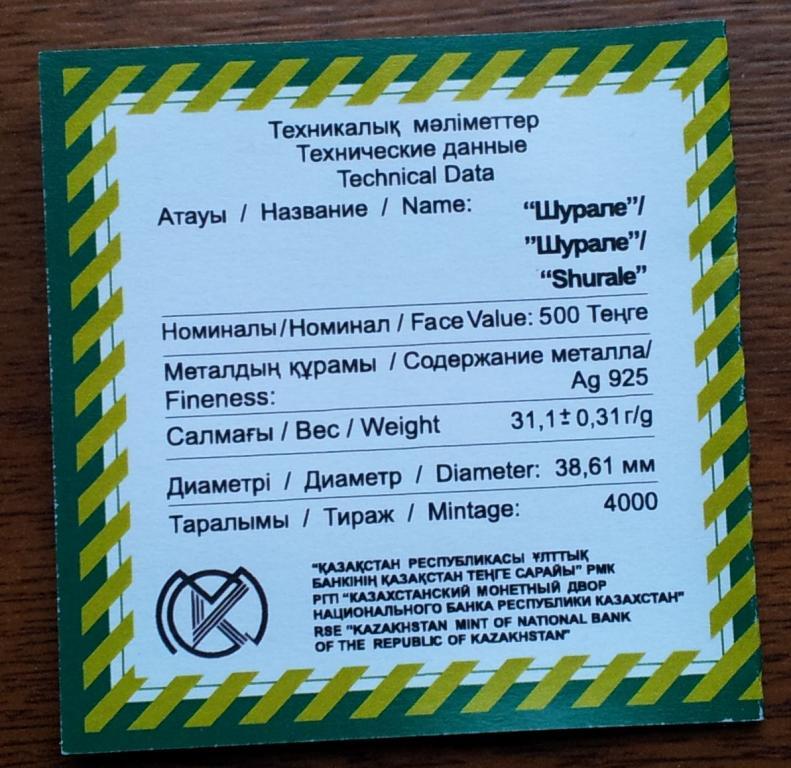 Казахстан Серебряная монета ШУРАЛЕ сертификат коробочк