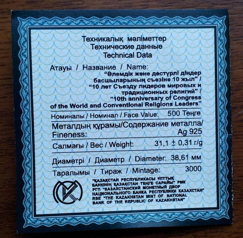Казахстан Серебряная монета 10 ЛЕТ СЪЕЗДУ ЛИДЕРОВ МИРОВЫХ И ТРАДИЦИОННЫХ РЕЛИГИЙ сертификат коробочк