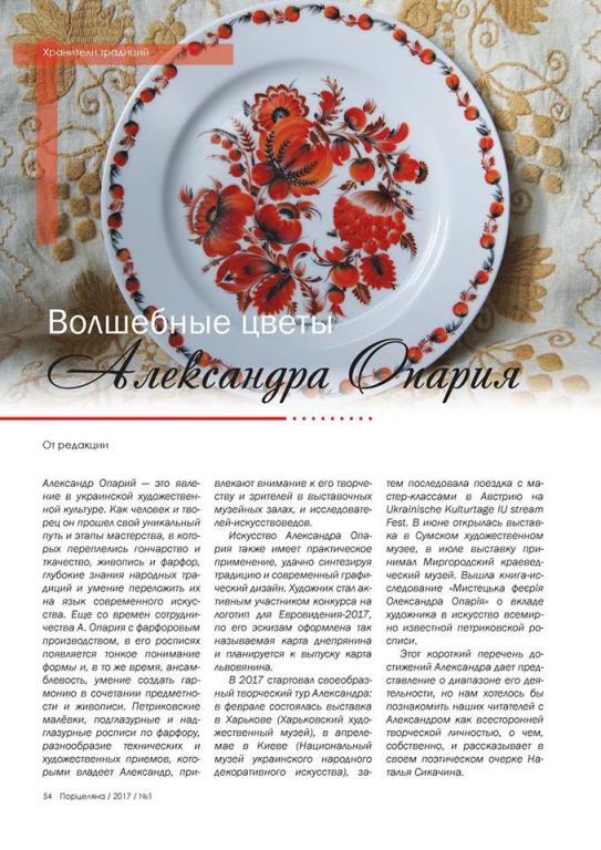Порцеляна-Випуск -01/2017