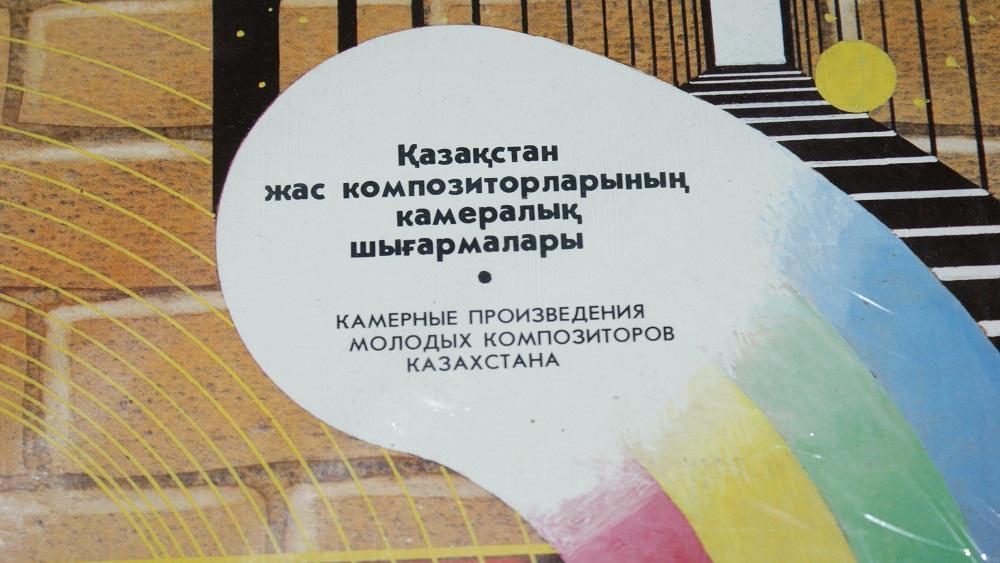 Камерные произведения молодых исполнителей Казахстана - Мелодия