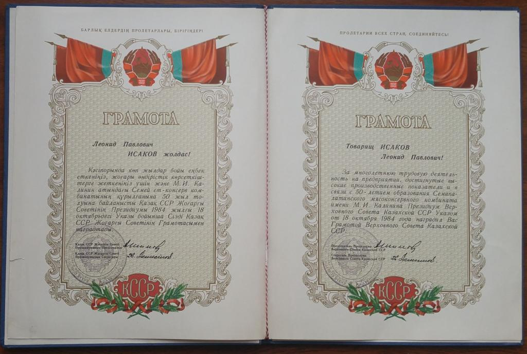 Грамота президиума Верховного Совета Казахской ССР 1984 год
