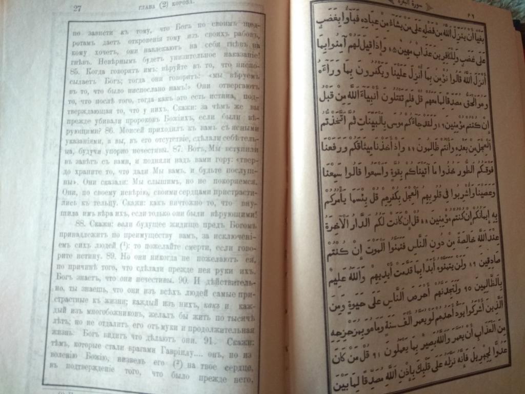 Коран 1907 год